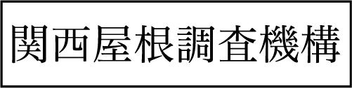 関西屋根調査機構